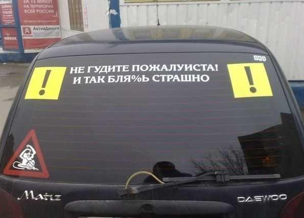 Можно ли клеить наклейки на машину?