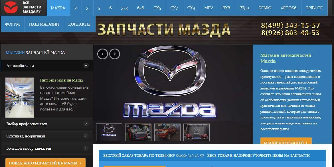 Магазин Мазда Красноярск